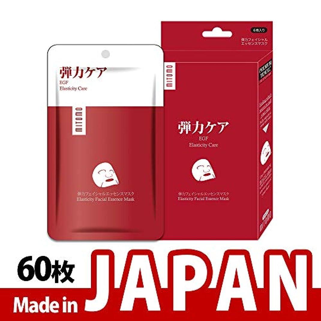 ポットビーム折【HS002-A-0】MITOMO日本製シートマスク/6枚入り/60枚/美容液/マスクパック/送料無料