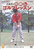 NHK 趣味悠々 江連忠の出直しゴルフレッスン Vol.1[NSDS-6958][DVD]
