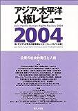 企業の社会的責任と人権 アジア・太平洋人権...
