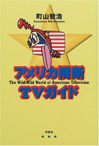 アメリカ横断TVガイド (映画秘宝コレクション)の詳細を見る