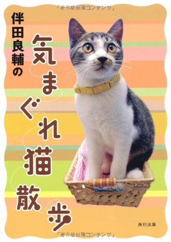 伴田良輔の気まぐれ猫散歩の詳細を見る