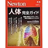Newton別冊『人体 完全ガイド』 (ニュートン別冊)