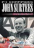 F-1 CHAMPIONS ジョン・サーティース[DVD]