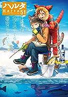 ハルタ 2018-FEBRUARY volume51