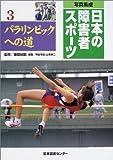 日本の障害者スポーツ―写真集成 (3)