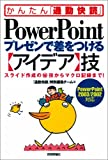 PowerPoint プレゼンで差をつける[アイデア]技 PowerPoint2003/2002対応 (かんたん通勤快読)