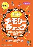社会メモリーチェック2013年資料増補版 (日能研ブックス)