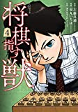 将棋指す獣 コミック 1-4巻セット