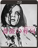 薔薇の葬列<HDニューマスター版>(新・死ぬまでにこれは観ろ! ) [Blu-ray]