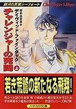 チャレンジャーの死闘〈上〉―銀河の荒鷲シーフォート (ハヤカワ文庫SF)