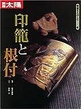 骨董をたのしむ (4) (別冊太陽) 印籠と根付