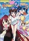 To Heart2コミックアンソロジー 4 (IDコミックス DNAメディアコミックス)