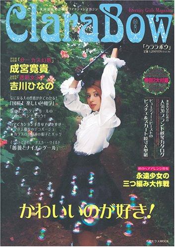 クララボウ vol.1―永遠少女のためのファッションマガジン (バウハウスムック)の詳細を見る