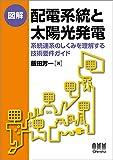 図解 配電系統と太陽光発電 -系統連系のしくみを理解する技術要件ガイド- 画像
