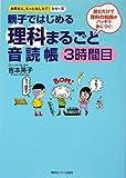 親子ではじめる 理科まるごと音読帳【3時間目】 お母さん、もっとおしえて!シリーズ