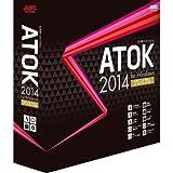 ATOK 2014 for Windows [プレミアム] 通常版