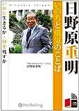[オーディオブックCD] 日野原重明 いのちと勇気のことば (<CD>)