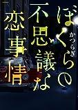 ぼくらの不思議な恋事情  (POEBACKS) / かつらぎ のシリーズ情報を見る
