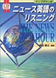 ニュース英語のリスニング―A new approach to the TV news (CD book)