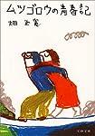 ムツゴロウの青春記 (文春文庫)