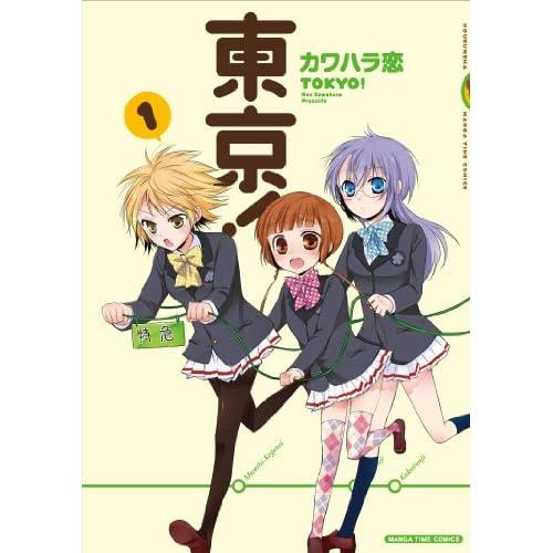 東京! 1 (まんがタイムコミックス)