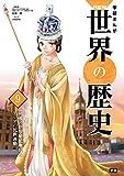 9 列強の世界植民地化とアジアの民族運動 (学研まんが NEW世界の歴史)