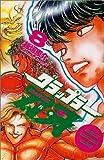 グラップラー刃牙 (8) (少年チャンピオン・コミックス)