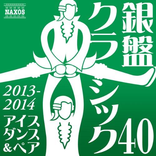 銀盤クラシック40 アイスダンス&ペア - for Figu...