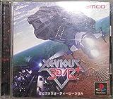 ゼビウス3D/Gプラス