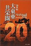 20世紀 大東亜共栄圏 (中公文庫)