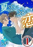 夏空に溶けて、恋 1話 (コミックROSE)
