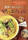Amazon.co.jp簡単! おいしい! サバ缶レシピ