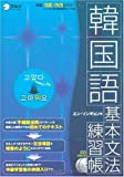 韓国語基本文法練習帳
