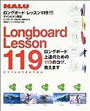 ロングボード・レッスン119―ロングボード上達のための119のコツ、教えます (エイムック (681))