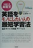 今度こそ本気で英語をモノにしたい人の最短学習法―通訳ガイドの実戦アドバイス