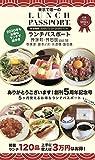ランチパスポート神保町・神田版VOL.18