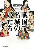 戦国 名城の姫たち (静山社文庫)