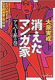 消えたマンガ家―アッパー系の巻 (新潮OH!文庫)