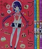 ブレンド・S コミック 1-4巻セット