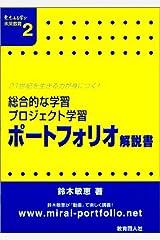 総合的な学習・プロジェクト学習ポートフォリオ解説書―21世紀を生きる力が身につく! (意志ある学び未来教育) 大型本