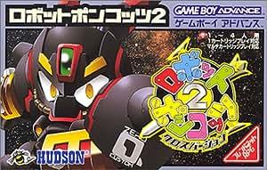 ロボットポンコッツ2 クロスバージョン