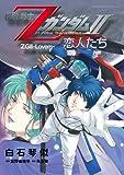 機動戦士ZガンダムII 恋人たち (角川コミックス・エース)