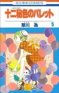十二秘色のパレット 第5巻 (花とゆめCOMICS)