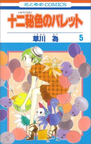 十二秘色のパレット 第5巻 (花とゆめCOMICS)の詳細を見る