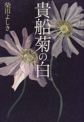 貴船菊の白の詳細を見る