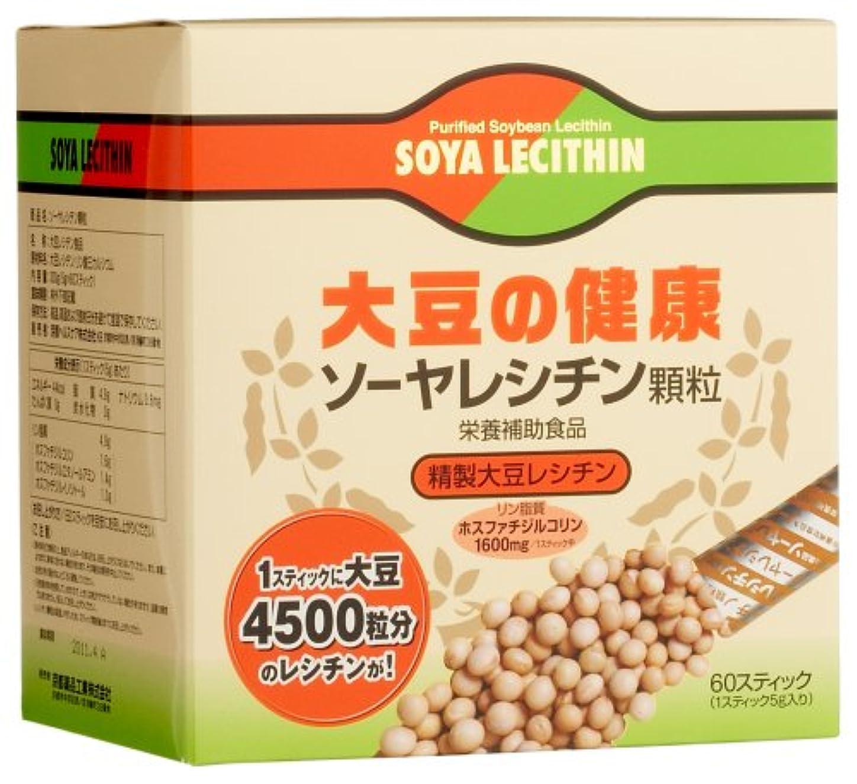 マーケティング成分扱うソーヤレシチン顆粒 60包