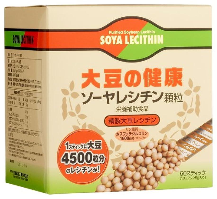 蒸発する処理する裸ソーヤレシチン顆粒 60包
