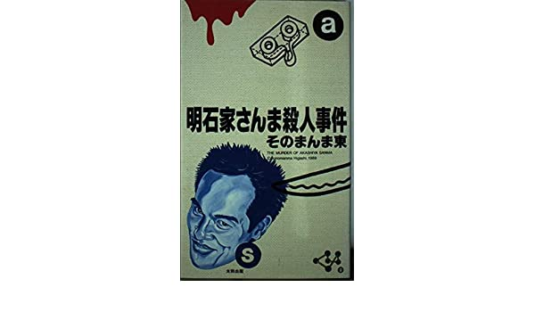 Amazon.co.jp: 明石家さんま殺人事件: そのまんま東: 本