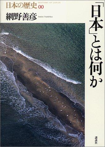 日本とは何か 日本の歴史〈00〉の詳細を見る