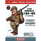 1/12 ワールドファイターシリーズ FT3 大日本帝國陸軍歩兵 大清水一等兵